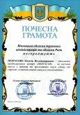 Почесна грамота от Вінницької облдержадміністрації та Вінницької облради