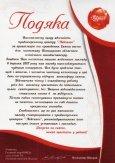 Подяка від Вінницького обласного клінічного онкодиспансеру
