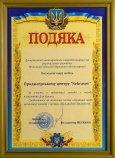 Подяка від Вінницької облдержадміністрації