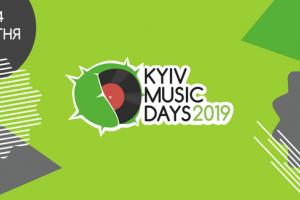 Продюсерский центр «Nekrasov»  на Kyiv Music Days 2019