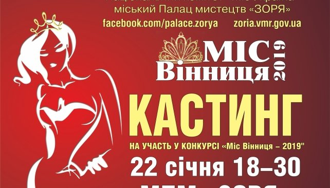 """""""Міс Вінниця - 2019"""" запрошує на кастинг"""
